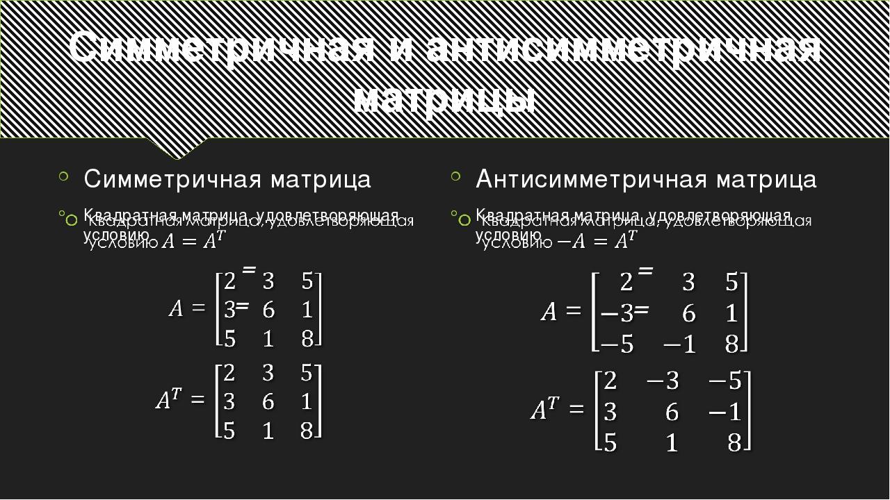Симметричная и антисимметричная матрицы Симметричная матрица Антисимметричная...