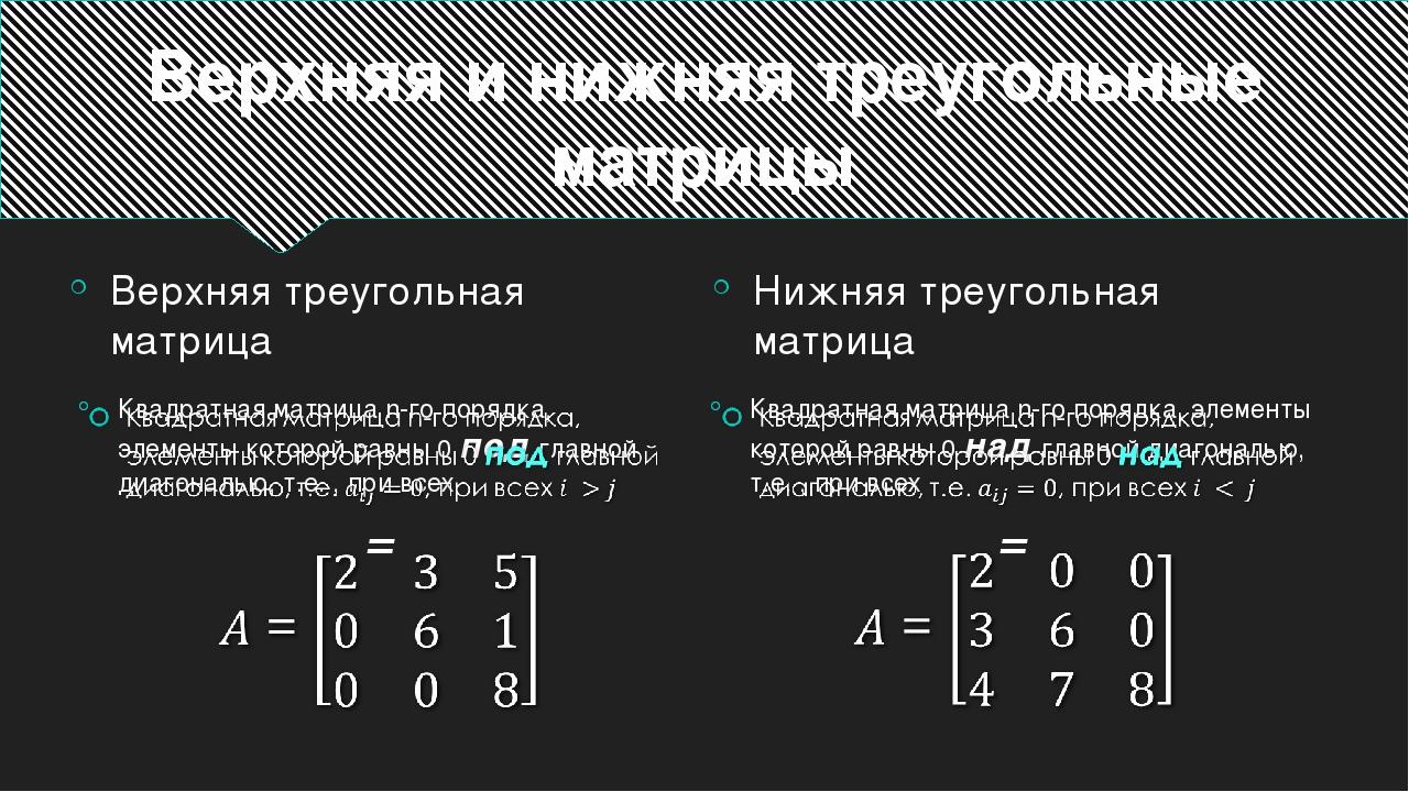 Верхняя и нижняя треугольные матрицы Верхняя треугольная матрица Нижняя треуг...