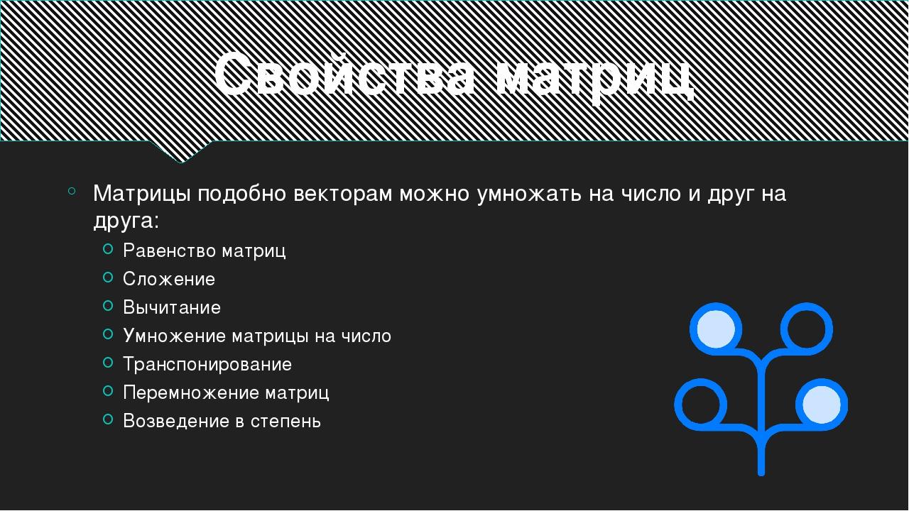 Свойства матриц Матрицы подобно векторам можно умножать на число и друг на др...