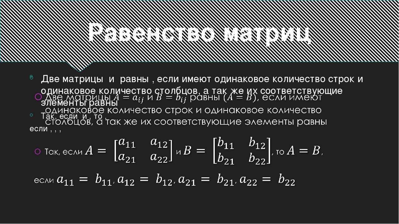Равенство матриц