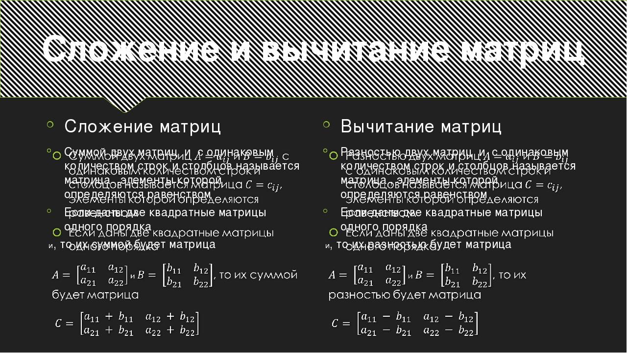 Сложение и вычитание матриц Сложение матриц Вычитание матриц