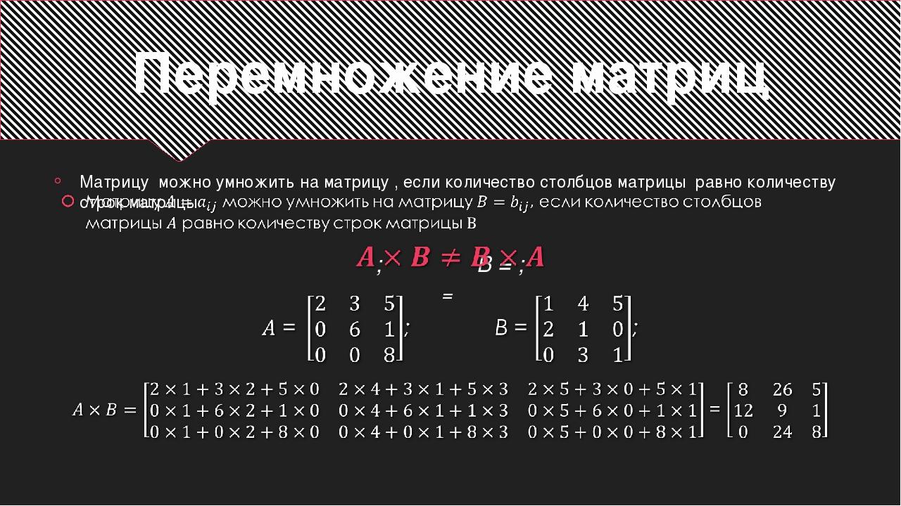 Перемножение матриц