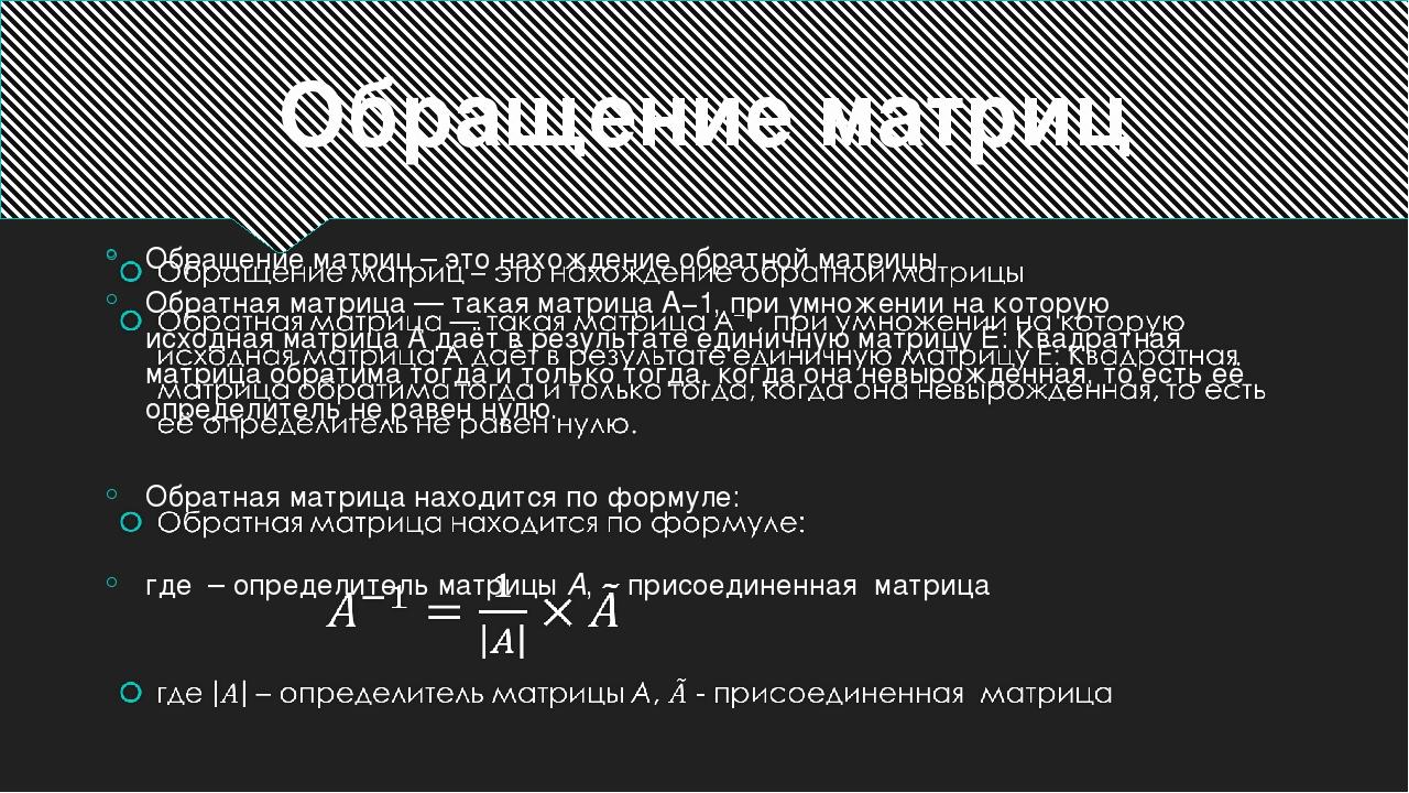 Обращение матриц