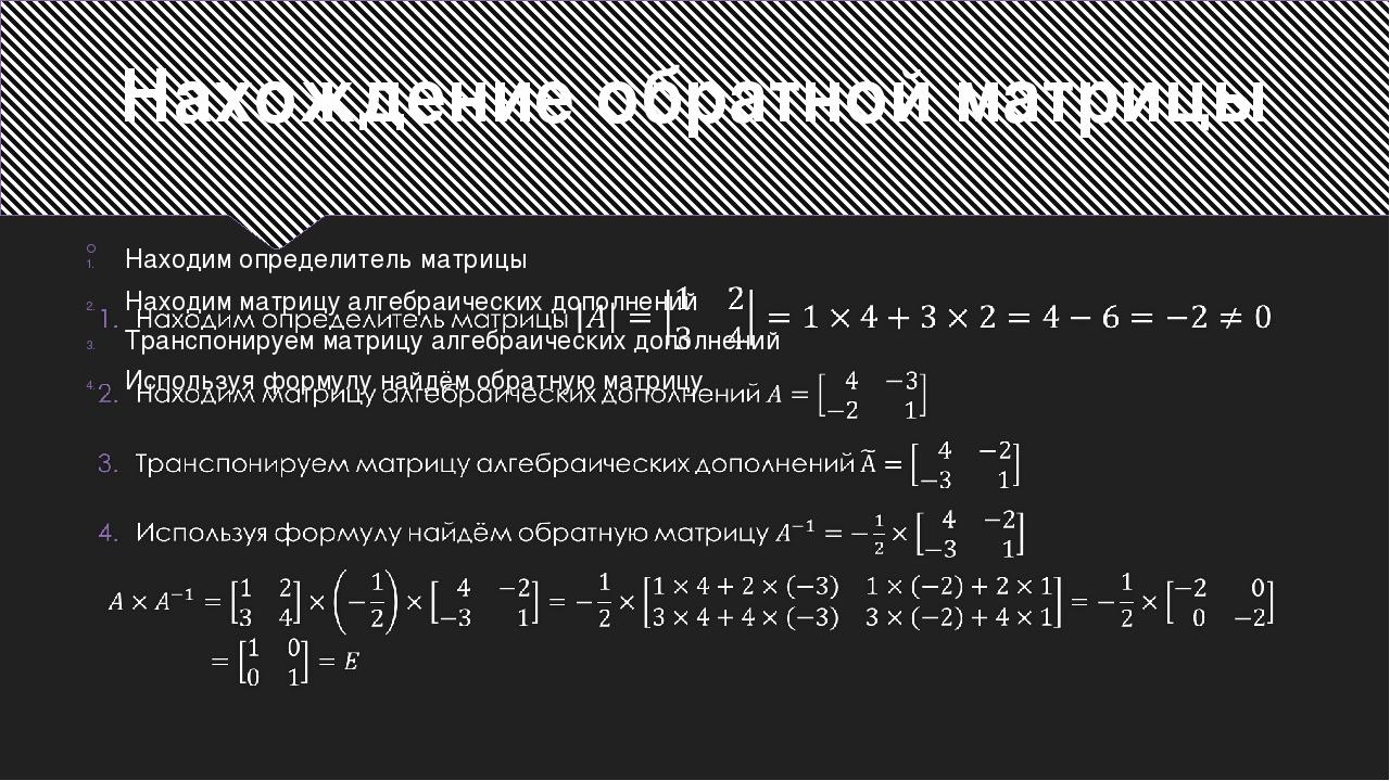 Нахождение обратной матрицы