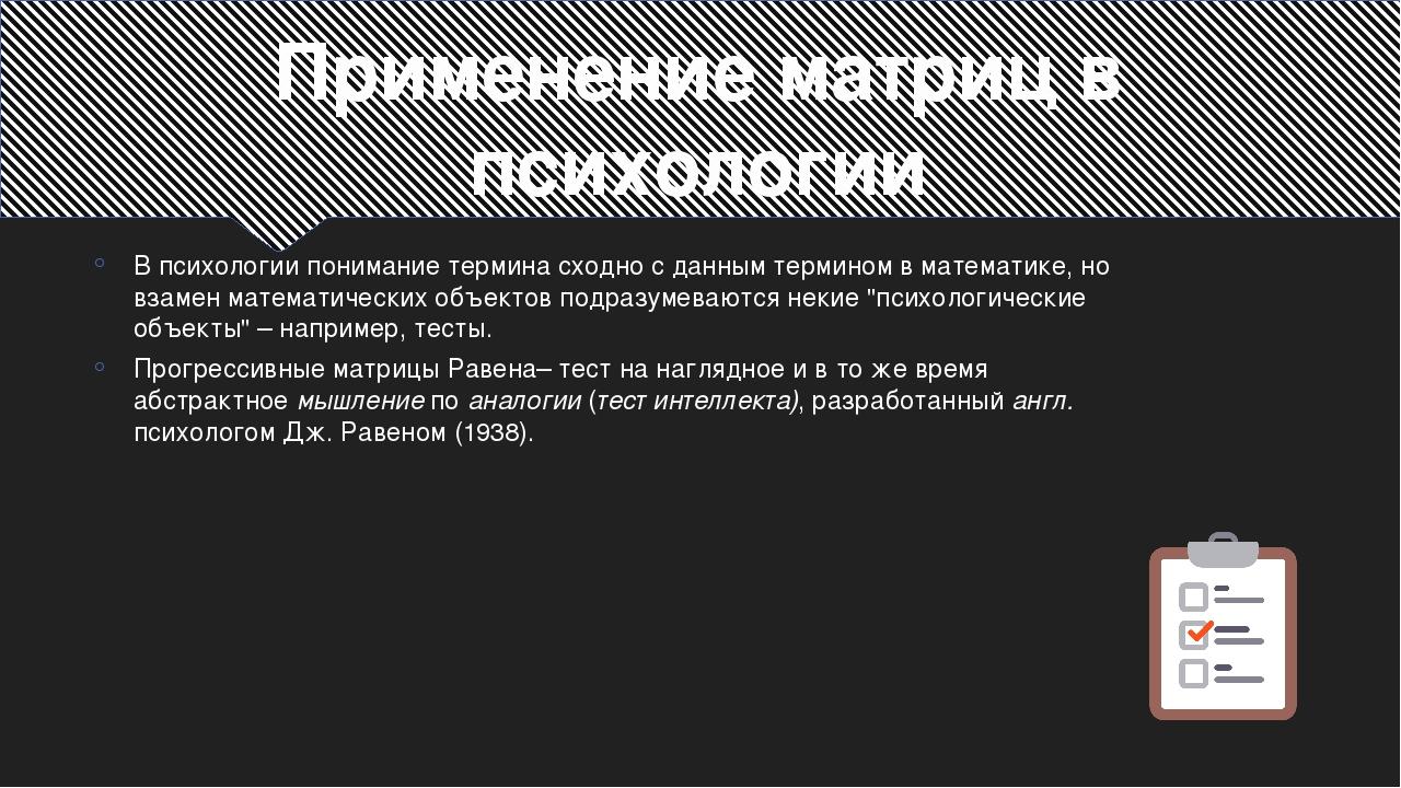 Применение матриц в психологии В психологии понимание термина сходно с данным...