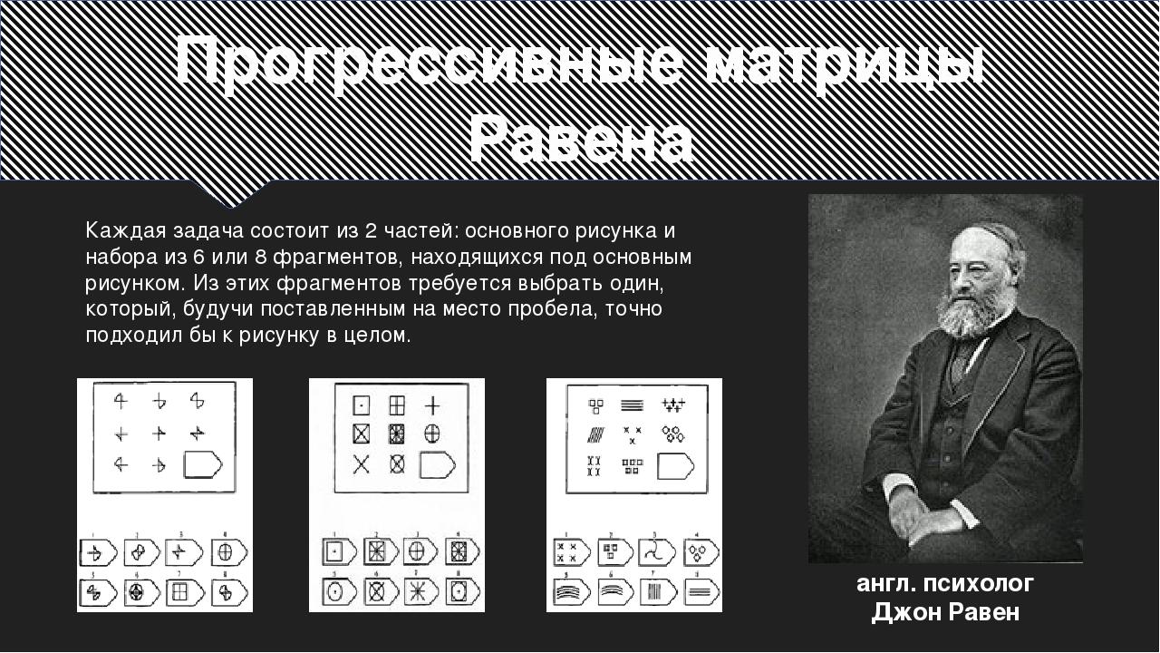 Прогрессивные матрицы Равена Каждая задача состоит из 2 частей: основного рис...