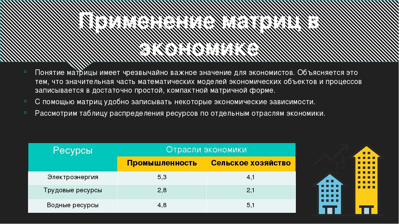 Применение матриц в экономике Понятие матрицы имеет чрезвычайно важное значен...