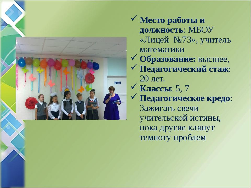 Место работы и должность: МБОУ «Лицей №73», учитель математики Образование: в...