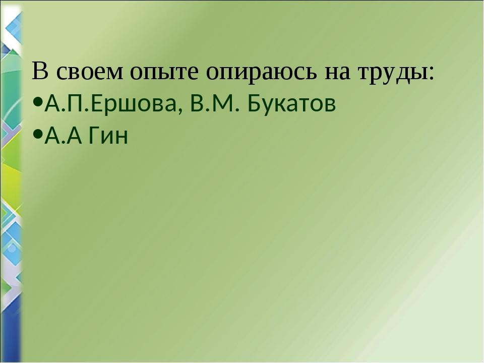 В своем опыте опираюсь на труды: А.П.Ершова, В.М. Букатов А.А Гин