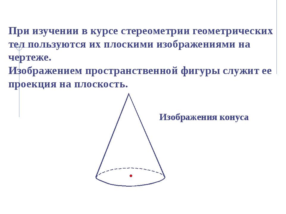 При изучении в курсе стереометрии геометрических тел пользуются их плоскими и...