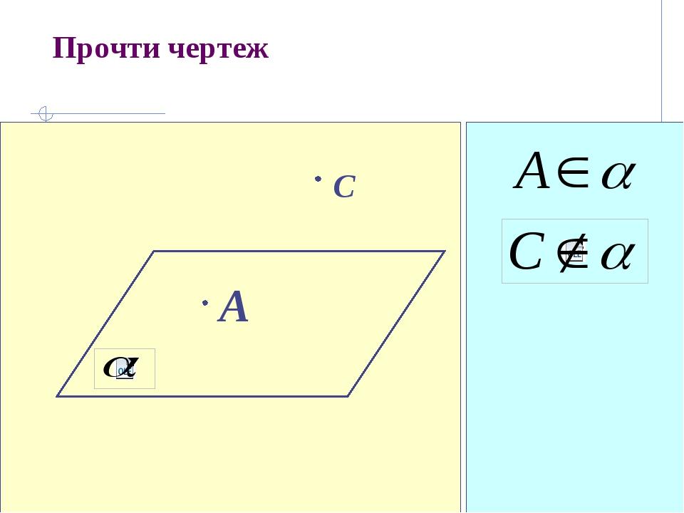 Прочти чертеж A С