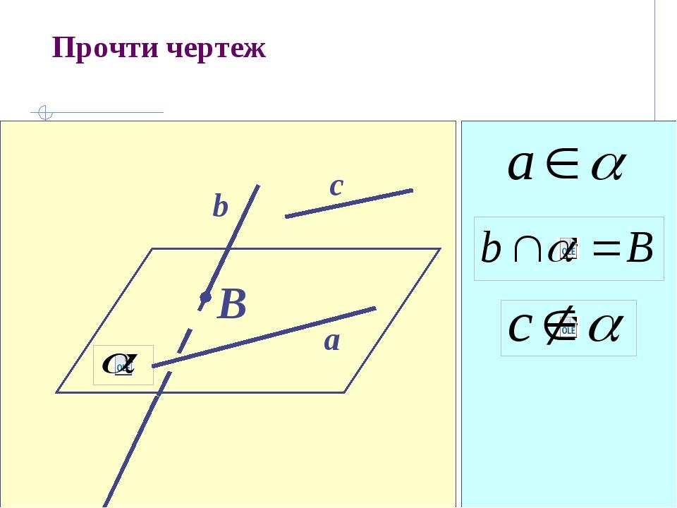 Прочти чертеж B c b a