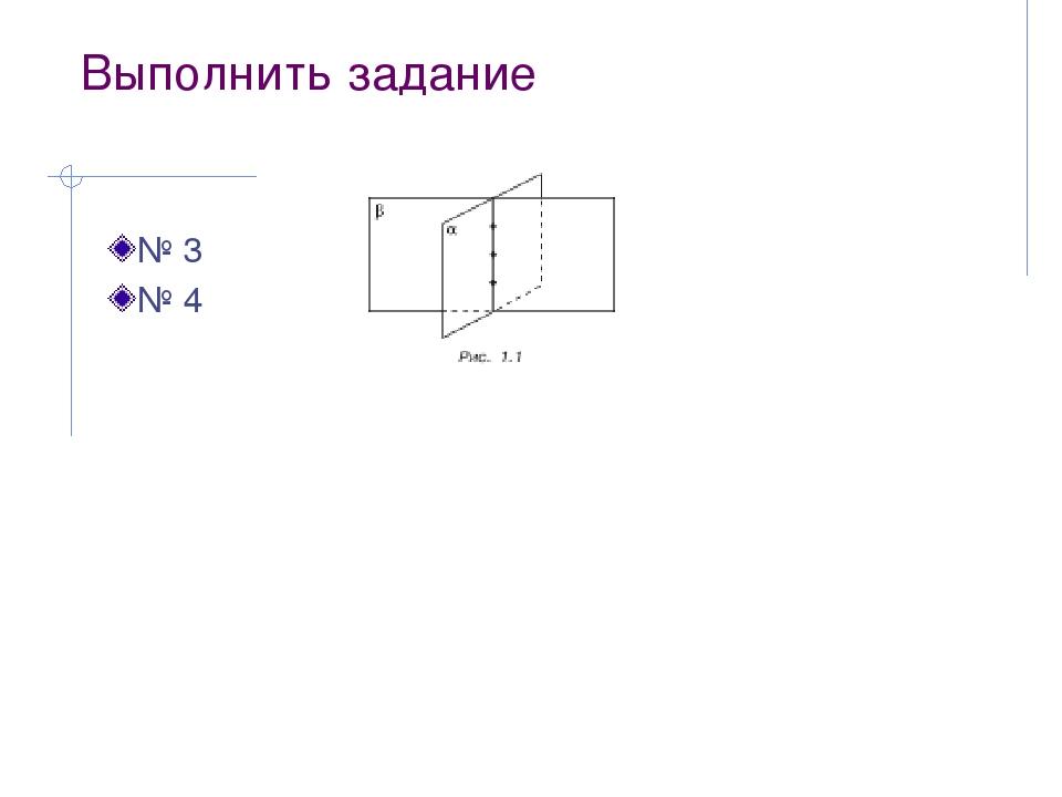 Выполнить задание № 3 № 4