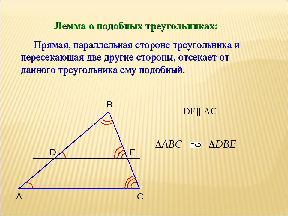 Лемма о подобных треугольниках: Прямая, параллельная стороне треугольника и п...