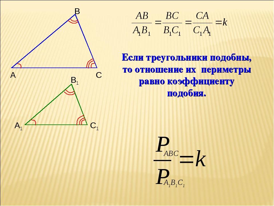 Если треугольники подобны, то отношение их периметры равно коэффициенту подобия.