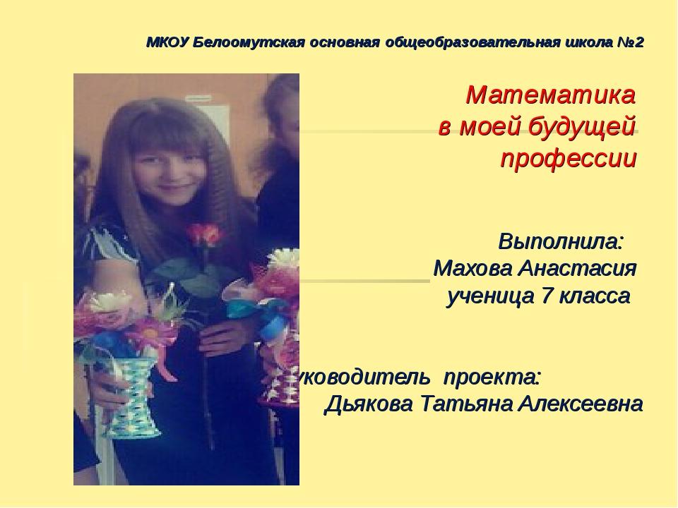 МКОУ Белоомутская основная общеобразовательная школа №2 Математика в моей буд...