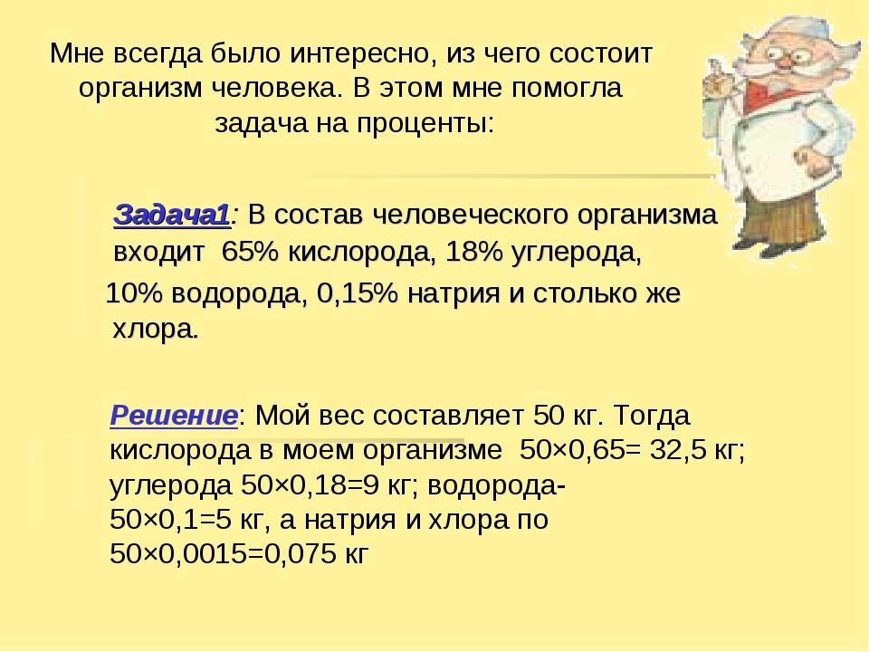 Задача1: В состав человеческого организма входит 65% кислорода, 18% углерода,...