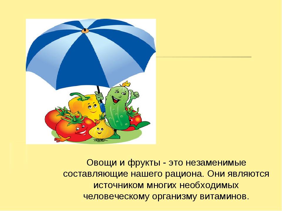 Овощи и фрукты - это незаменимые составляющие нашего рациона. Они являются ис...