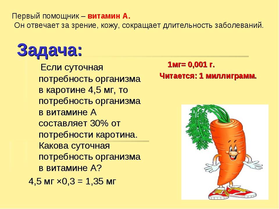 Задача: Если суточная потребность организма в каротине 4,5 мг, то потребность...