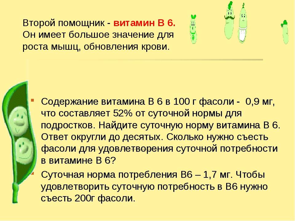 Содержание витамина В 6 в 100 г фасоли - 0,9 мг, что составляет 52% от суточн...