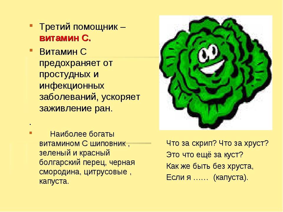 Третий помощник – витамин С. Витамин С предохраняет от простудных и инфекцион...