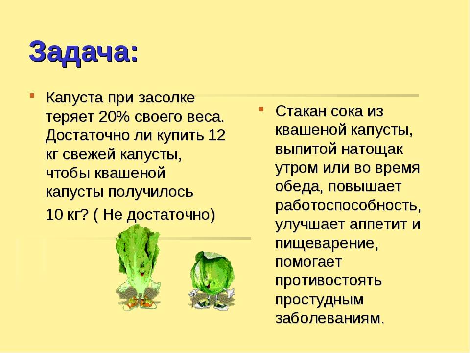 Задача: Капуста при засолке теряет 20% своего веса. Достаточно ли купить 12 к...
