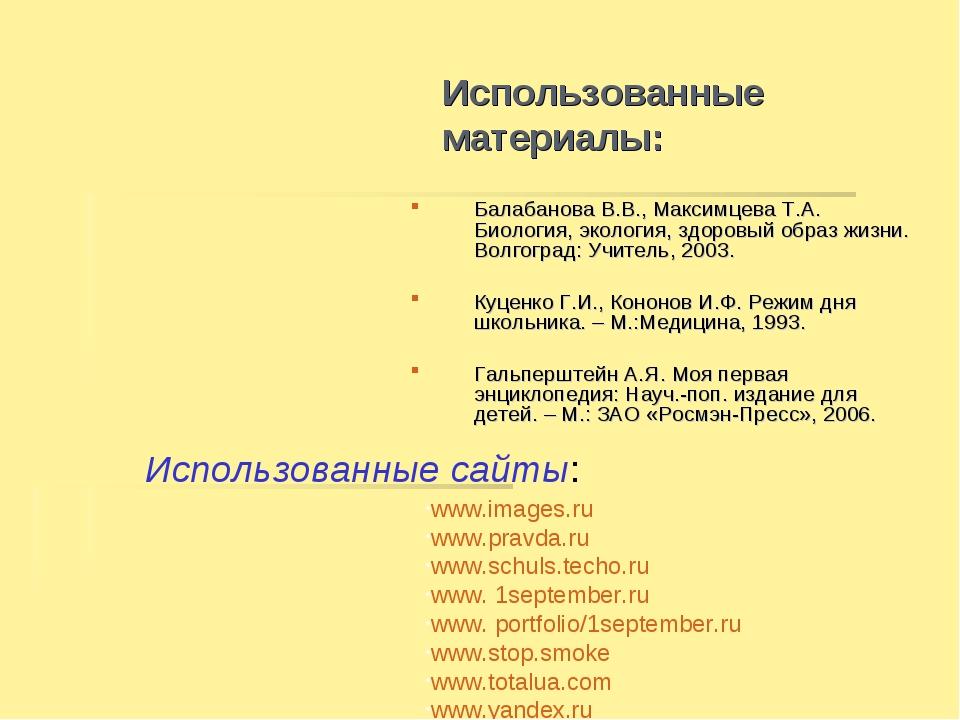 Использованные материалы: Балабанова В.В., Максимцева Т.А. Биология, экология...