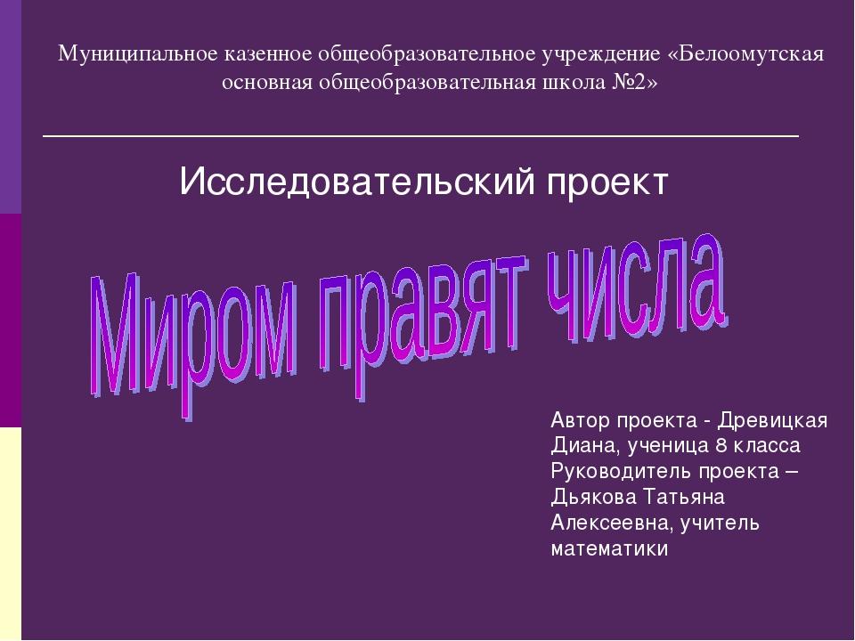 Муниципальное казенное общеобразовательное учреждение «Белоомутская основная...