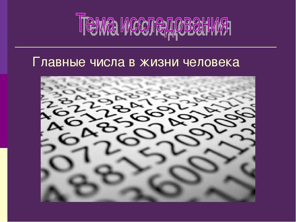 Главные числа в жизни человека