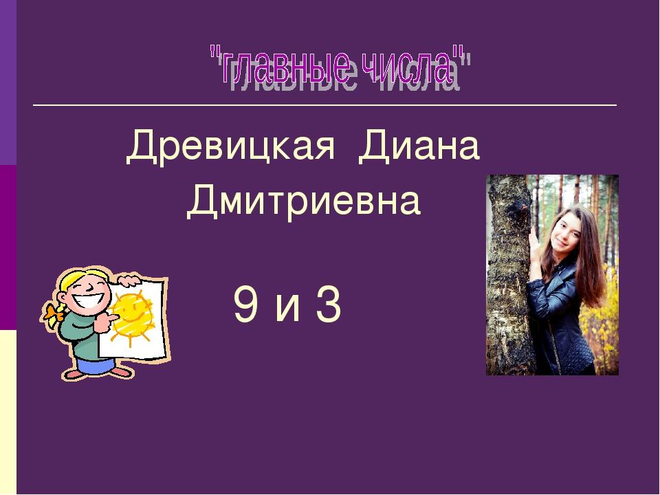 Древицкая Диана Дмитриевна 9 и 3