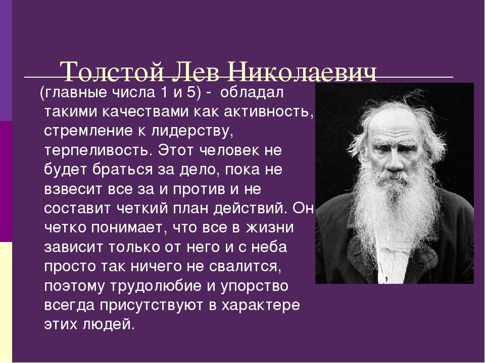 Толстой Лев Николаевич (главные числа 1 и 5) - обладал такими качествами как...