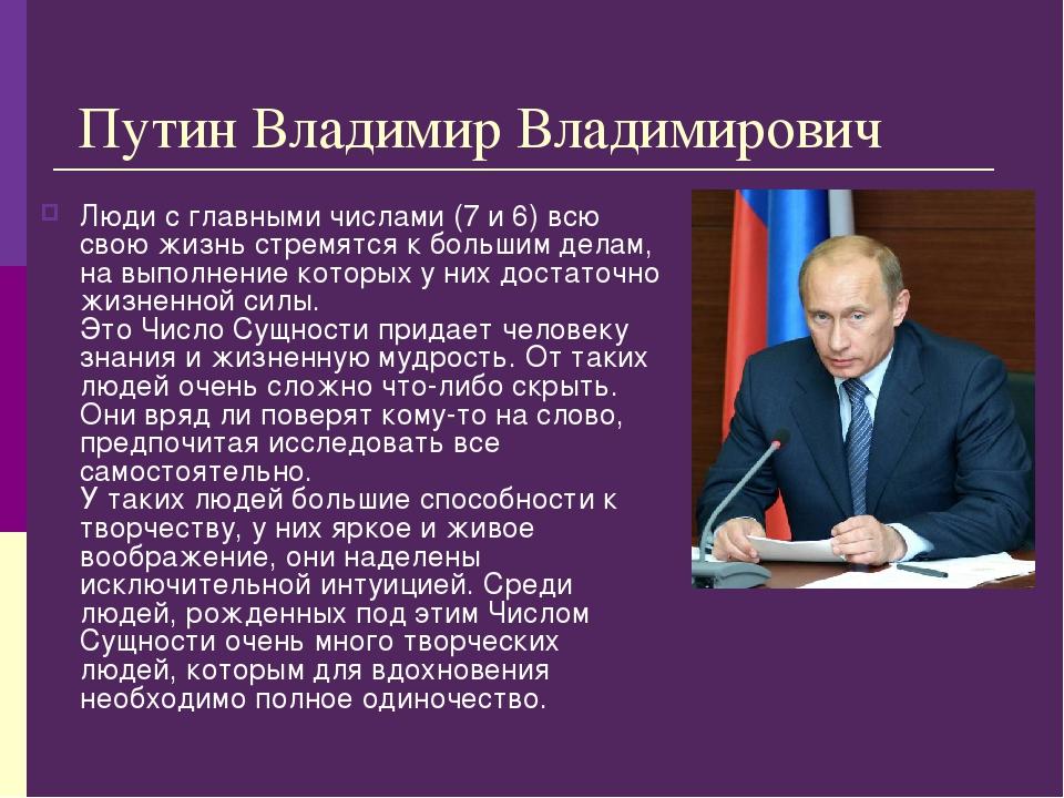Путин Владимир Владимирович Люди с главными числами (7 и 6) всю свою жизнь ст...