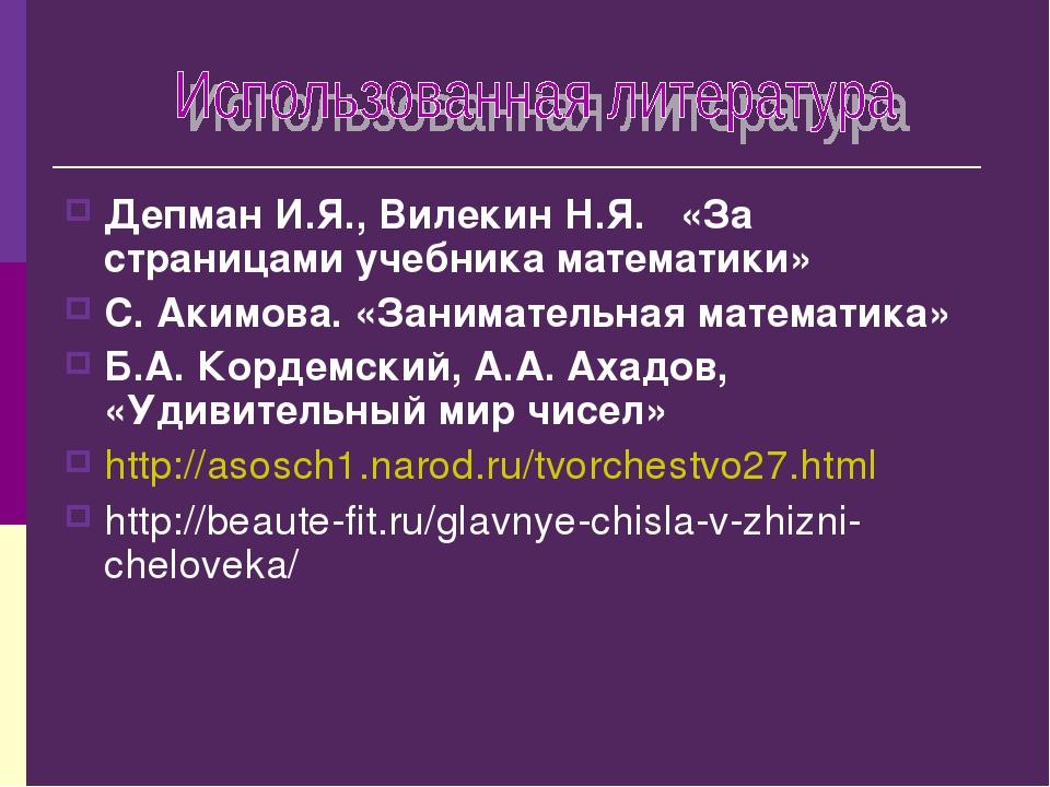 Депман И.Я., Вилекин Н.Я. «За страницами учебника математики» С. Акимова. «За...