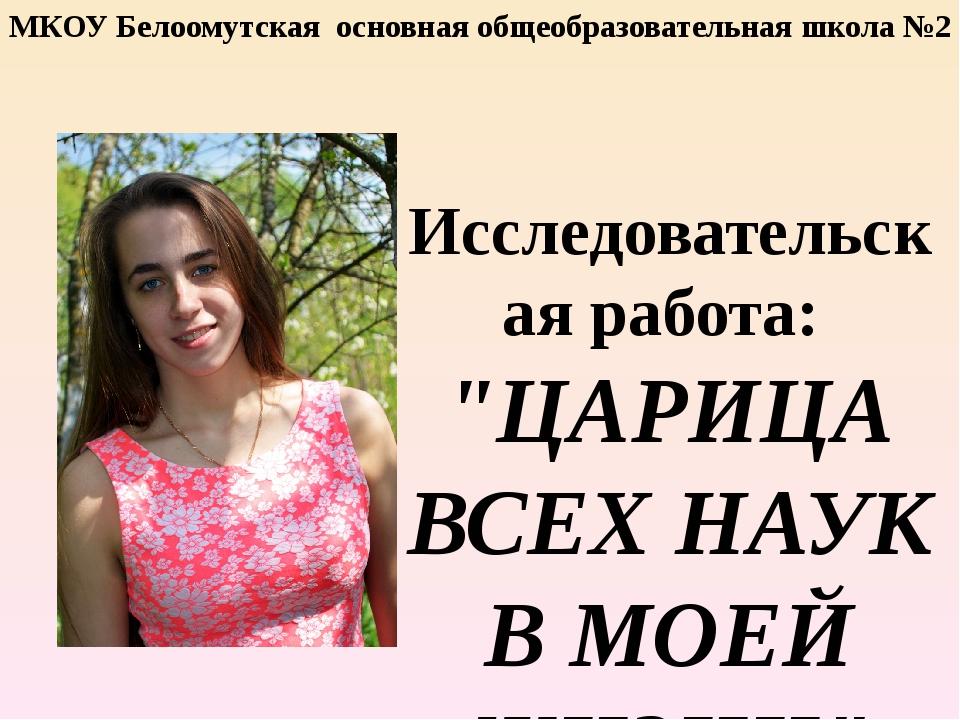 МКОУ Белоомутская основная общеобразовательная школа №2 Исследовательская раб...