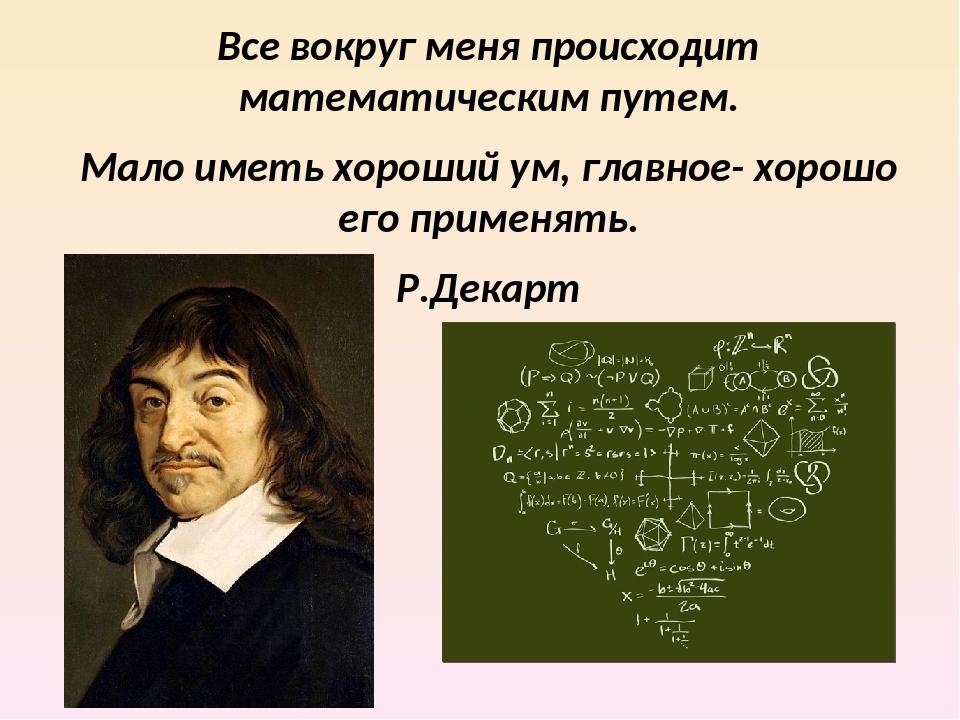 Все вокруг меня происходит математическим путем. Мало иметь хороший ум, главн...