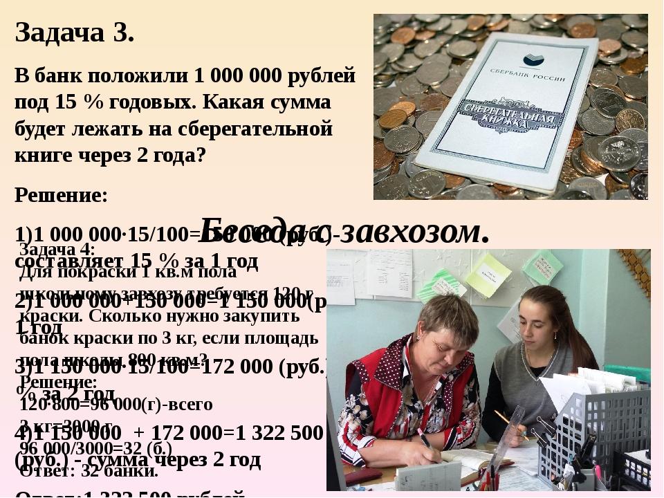 Задача 3. В банк положили 1 000 000 рублей под 15 % годовых. Какая сумма буде...