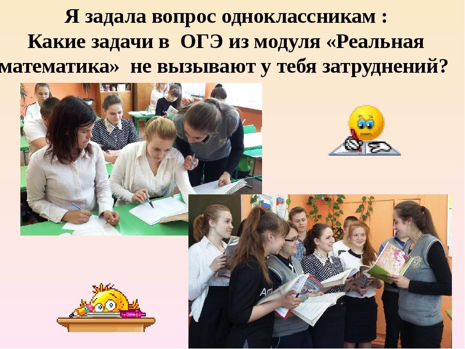 Я задала вопрос одноклассникам : Какие задачи в ОГЭ из модуля «Реальная матем...