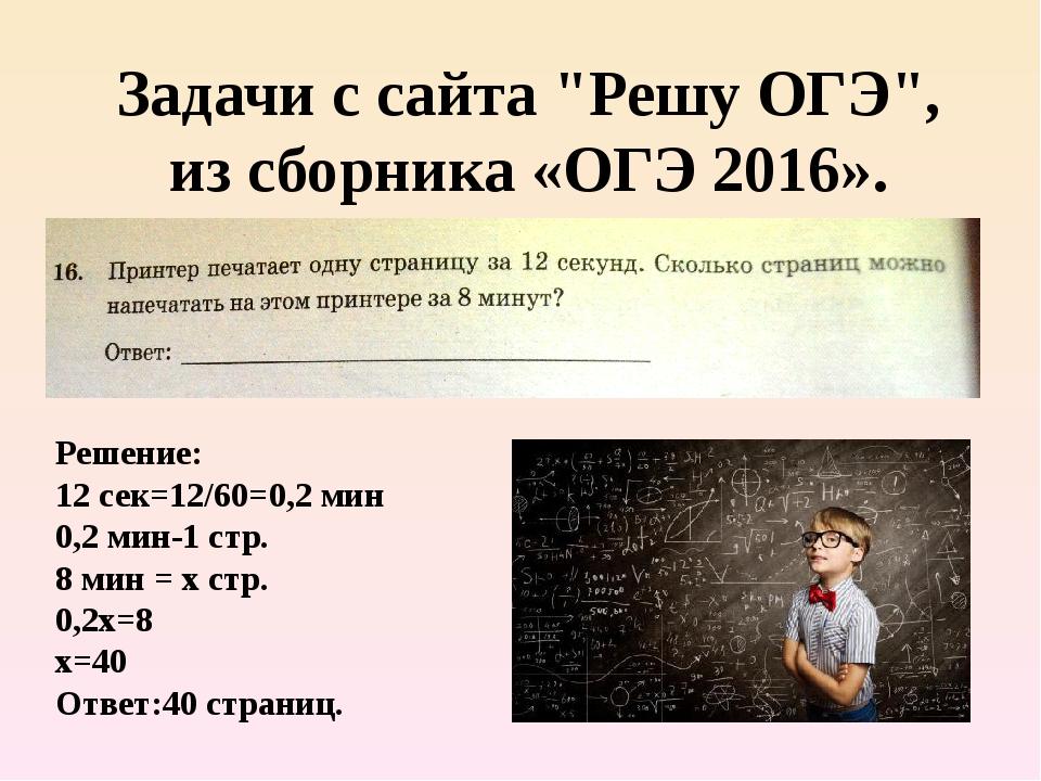 """Задачи с сайта """"Решу ОГЭ"""", из сборника «ОГЭ 2016». Решение: 12 сек=12/60=0,2..."""