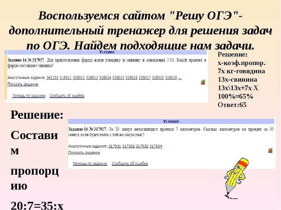 """Воспользуемся сайтом """"Решу ОГЭ""""-дополнительный тренажер для решения задач по..."""