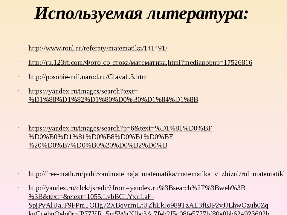Используемая литература: http://www.ronl.ru/referaty/matematika/141491/ http:...