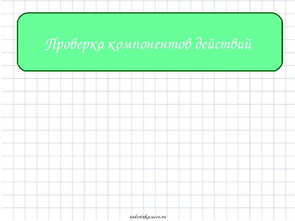 Проверка компонентов действий zadorinka.ucoz.ru