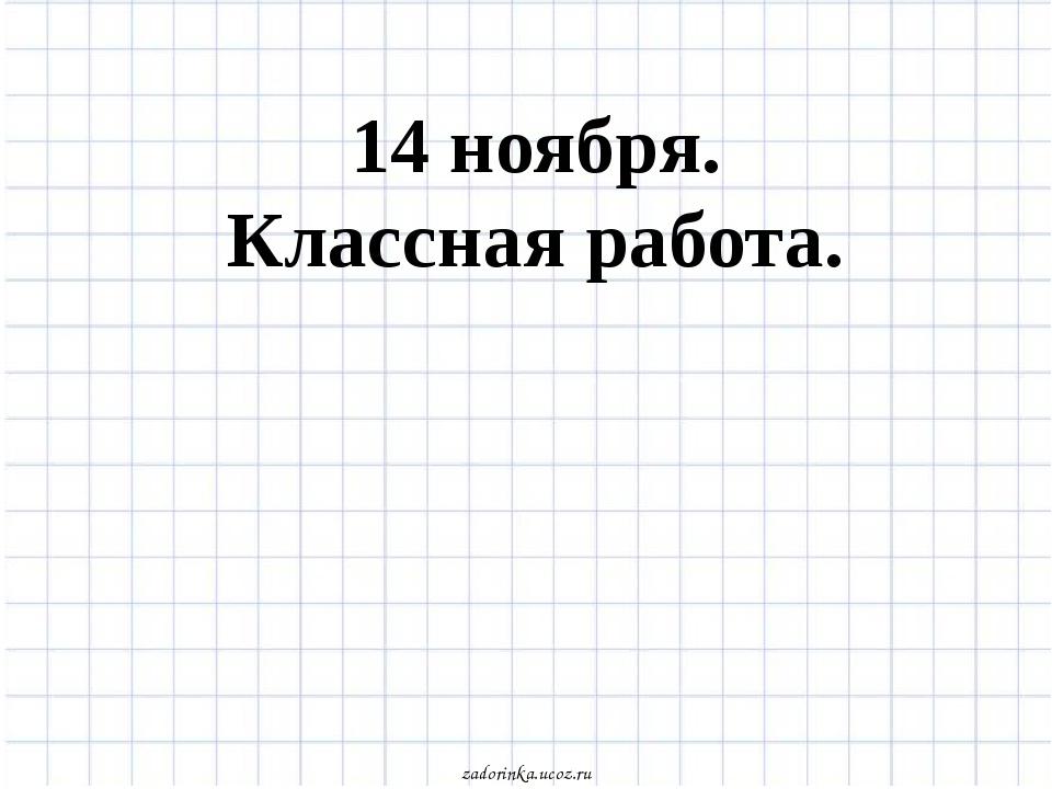 14 ноября. Классная работа. zadorinka.ucoz.ru