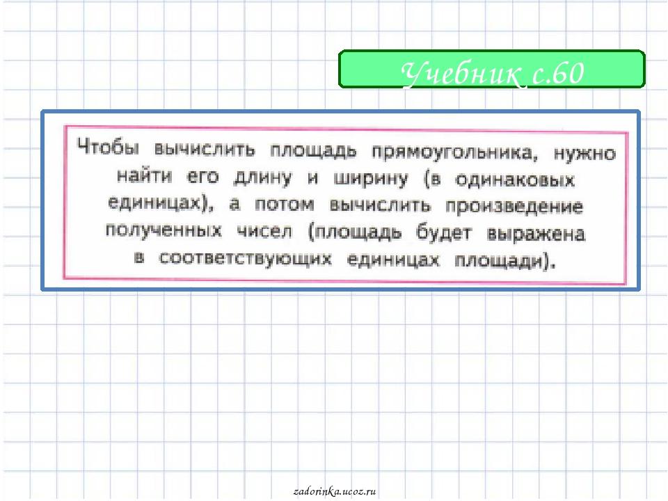 Учебник с.60 zadorinka.ucoz.ru