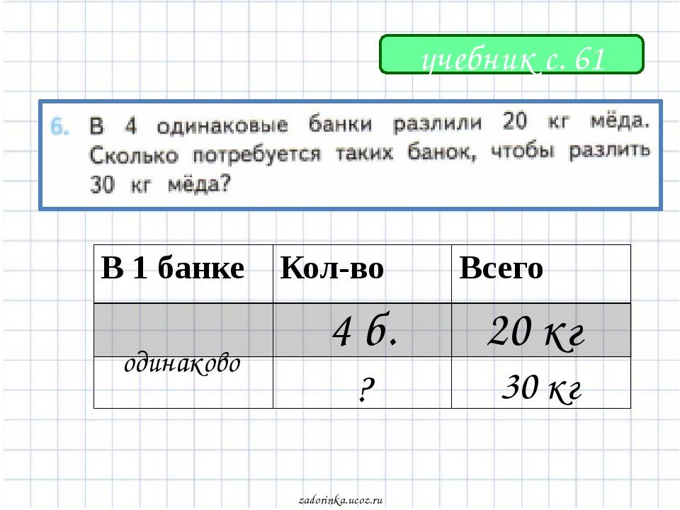 учебник с. 61 4 б. 20 кг одинаково ? 30 кг В 1 банке Кол-во Всего zadorinka.u...