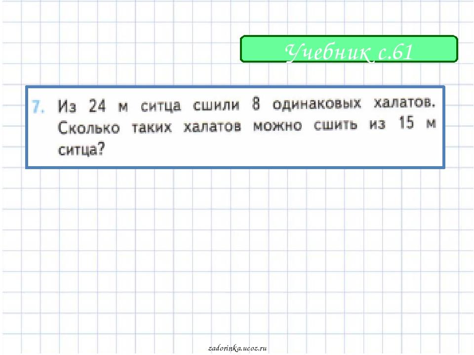 Учебник с.61 zadorinka.ucoz.ru