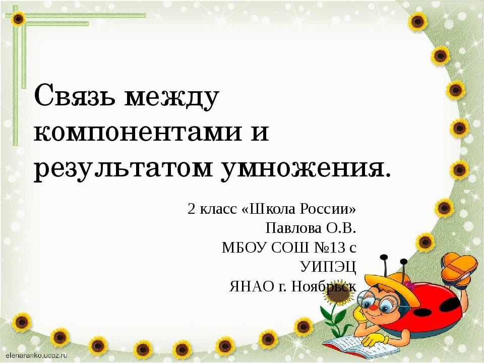 2 класс «Школа России» Павлова О.В. МБОУ СОШ №13 с УИПЭЦ ЯНАО г. Ноябрьск Свя...