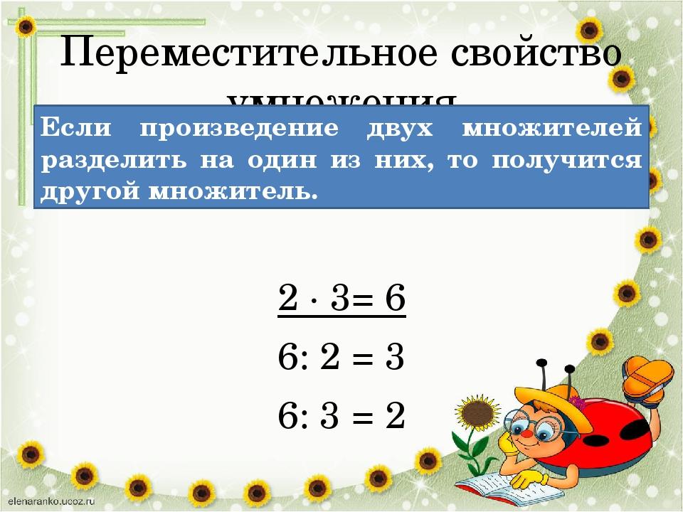 Переместительное свойство умножения 2 · 3= 6 6: 2 = 3 6: 3 = 2 Если произведе...