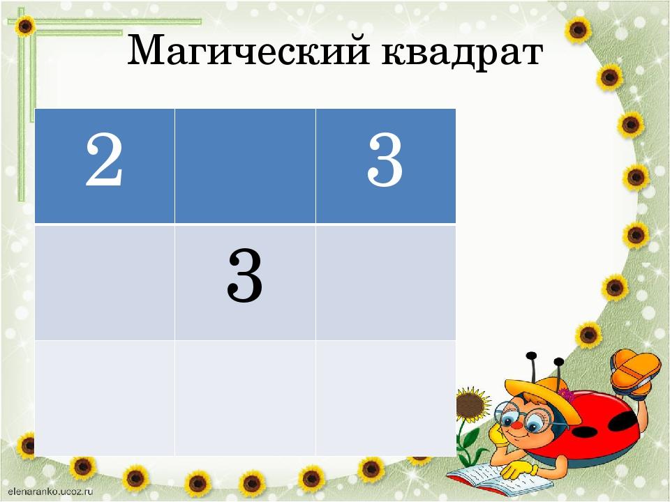 Магический квадрат 2 3 3