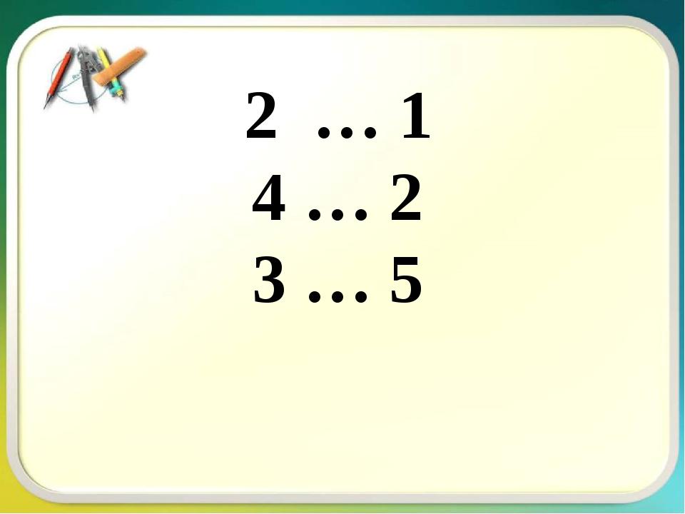 2 … 1 4 … 2 3 … 5