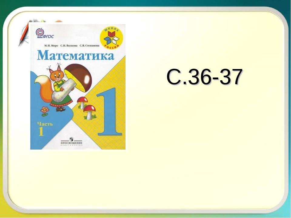 С.36-37